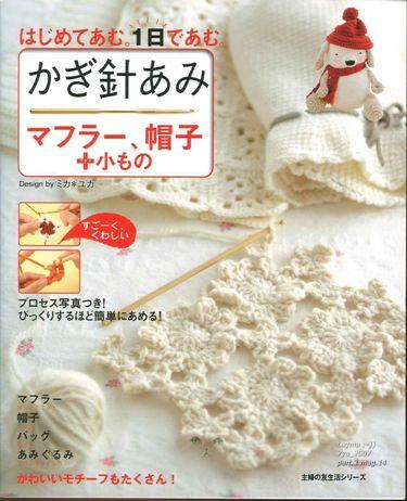 вязание крючком и спицами журнал со схемами/3071837_Knit_Ideas_kr (375x462, 47Kb)