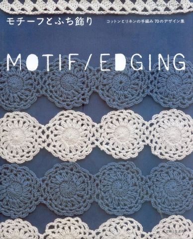 Много мотивов крючком /3071837_Motif_Edging_kr (388x480, 54Kb)