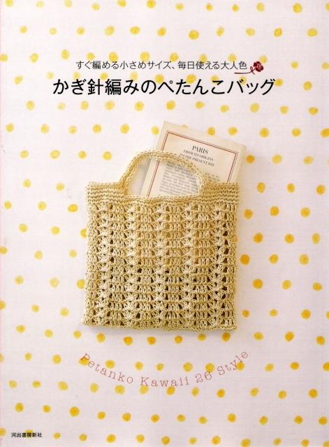 Много, много сумочек крючком /3071837_Petanko_Kawaii_26_Style_kr (471x640, 174Kb)