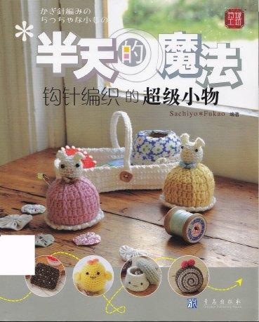 Вязанные идеи для дома, прихватки, игольницы, украшения/3071837_Sachiyo_Fukao12_2008_kr_ (369x458, 61Kb)