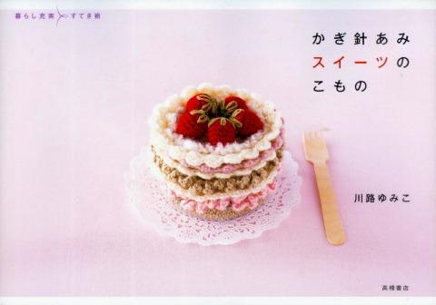 Вязаные миниатюры /3071837_Sweets (480x336, 41Kb)