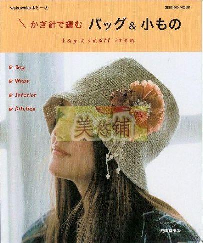 Много вязанных идей крючком, шляпки, тапочки, подушки и т.д/3071837_Wakuwaku8 (405x485, 44Kb)