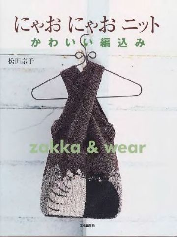 Вязание крючком и спицами,сумочки игрушки, шарфики/3071837_ZakkaWear_spkr (360x480, 29Kb)