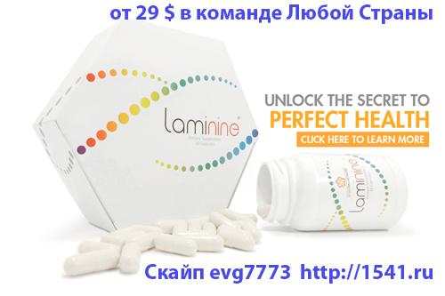 LifePharmGlobalLaminine 777 (500x333, 135Kb)