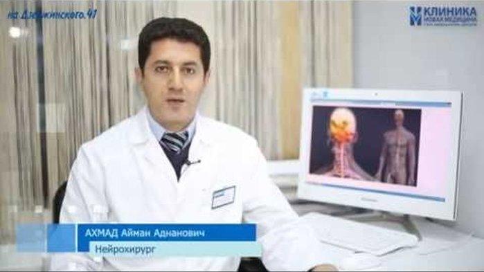 Реутов александрович нейрохирург отзывы