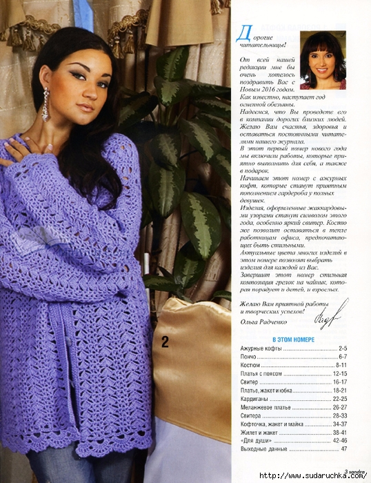 журналы вязания 2016 онлайн