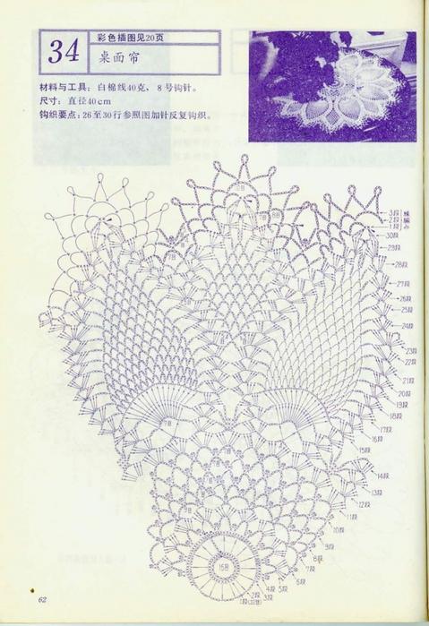 салфетки крючком схемы для начинающих/3071837_157 (479x700, 255Kb)