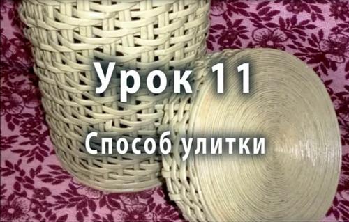 Плетение из бумаги для начинающих - урок 11 (500x319, 301Kb)