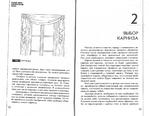 Превью Page_00012 (700x544, 259Kb)