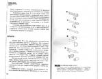 Превью Page_00016 (700x544, 231Kb)