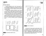 Превью Page_00028 (700x544, 243Kb)