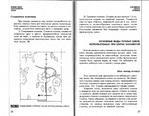 Превью Page_00029 (700x544, 286Kb)