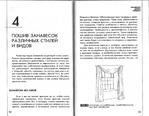 Превью Page_00042 (700x544, 253Kb)