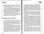 Превью Page_00043 (700x544, 351Kb)