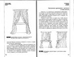Превью Page_00047 (700x544, 269Kb)