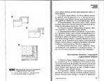 Превью Page_00049 (700x544, 259Kb)