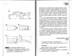 Превью Page_00052 (700x544, 255Kb)