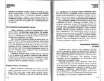 Превью Page_00057 (700x544, 341Kb)