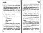 Превью Page_00061 (700x544, 333Kb)