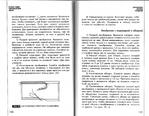 Превью Page_00067 (700x544, 308Kb)