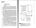Превью Page_00069 (700x544, 263Kb)