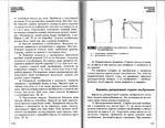 Превью Page_00071 (700x544, 309Kb)