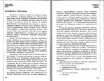 Превью Page_00075 (700x544, 343Kb)