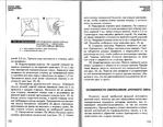 Превью Page_00077 (700x544, 313Kb)