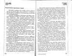 Превью Page_00081 (700x544, 343Kb)