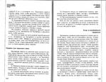 Превью Page_00083 (700x544, 329Kb)