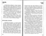 Превью Page_00085 (700x544, 344Kb)
