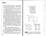 Превью Page_00091 (700x544, 264Kb)