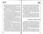 Превью Page_00095 (700x544, 342Kb)