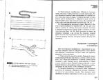 Превью Page_00105 (700x544, 256Kb)
