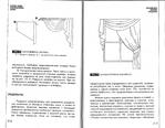 Превью Page_00112 (700x544, 235Kb)