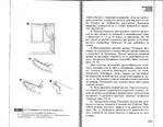 Превью Page_00116 (700x544, 240Kb)