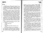Превью Page_00120 (700x544, 331Kb)