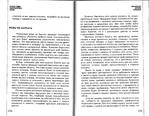 Превью Page_00122 (700x544, 334Kb)