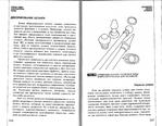 Превью Page_00128 (700x544, 290Kb)