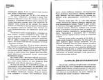 Превью Page_00135 (700x544, 330Kb)