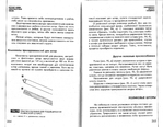 Превью Page_00137 (700x544, 270Kb)