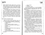 Превью Page_00139 (700x544, 303Kb)