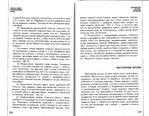 Превью Page_00148 (700x544, 319Kb)