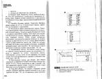 Превью Page_00150 (700x544, 261Kb)