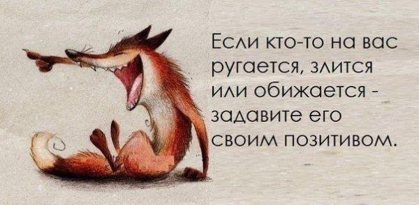 4596068_svoim_pozitivom (600x294, 38Kb)