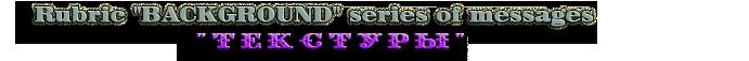 3040753_TEXTURE_1_ (691x57, 38Kb)/3040753_TEXTURE1 (691x57, 39Kb)/3040753_TEKSTYRI2 (691x57, 41Kb)