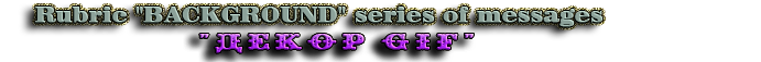 ДЕКОР-GIF (691x57, 41Kb)