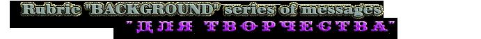 ДЛЯ-ТВОРЧЕСТВА) (691x57, 48Kb)