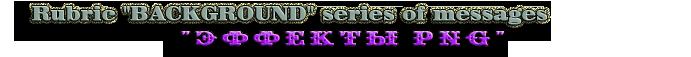 ЭФФЕКТЫ-PNG) (691x57, 45Kb)