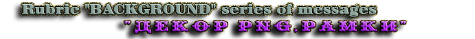 3040753_DEKORPNGRAMKI1 (691x57, 53Kb)/3040753_DEKORPNGRAMKI1 (691x57, 54Kb)